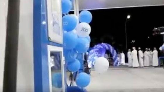 شركة النفط العمانية للتسويق تحتفل بافتتاح محطة خدمتها الـ 200 بالسلطنة