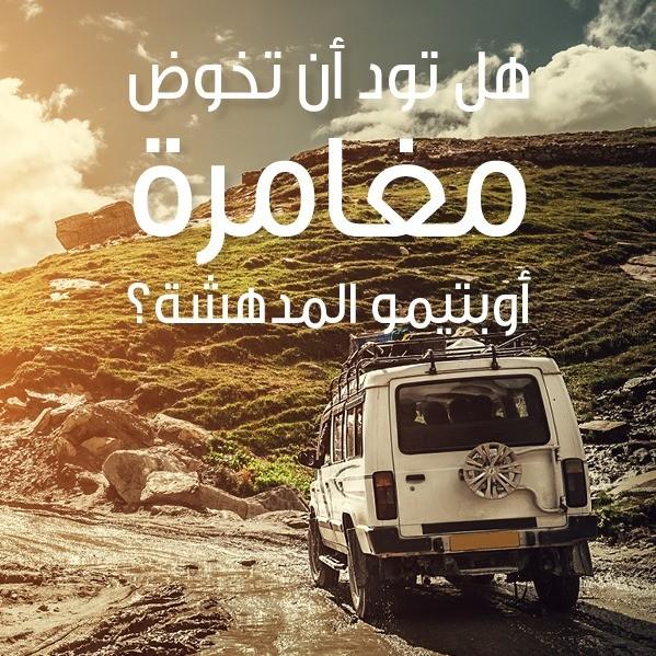 حملة عمان